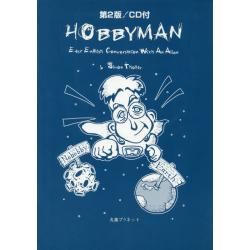HOBBYMAN Easy English Conversation With An Alien