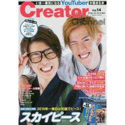 Creator Channel いま一番気になるYouTuberが集まる本 Vol.14 [COSMIC MOOK]