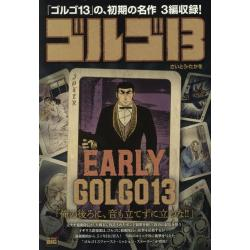 ゴルゴ13 EARLY GOLGO13 [My First BIG]