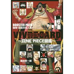 BOOSTER PACK 秘境・空島の住 [VIVRE CARD〜ONE PIECE]