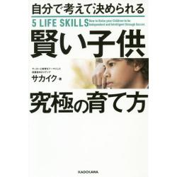 自分で考えて決められる賢い子供究極の育て方 5 LIFE SKILLS How to Raise your Children to be Independent and Intelligent through Soccer.