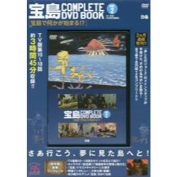 DVD BOOK 宝島 2 宝島で何 [COMPLETE DVD BOOK]