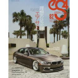 eS4 EUROMOTIVE MAGAZINE 82(2019SEPTEMBER) [GEIBUN MOOKS]