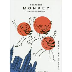 MONKEY vol.19(2019−20FALL/WINTER)
