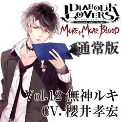 DIABOLIK LOVERS MORE,MORE BLOOD Vol.12 無神ルキ CV.櫻井孝宏 【通常版】