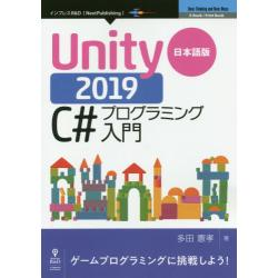 Unity2019日本語版C#プログラミング入門 OnDeck Books [Next Publishing New Thinking and New Ways]