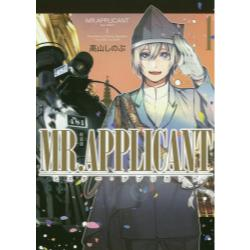 新装版 MR.APPLICANT 1 [ZERO−SUM COMICS]