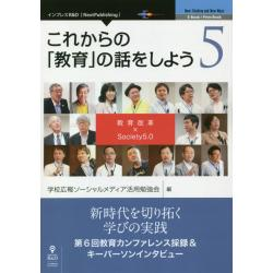 これからの「教育」の話をしよう 5 [Next Publishing New Thinking and New Ways]