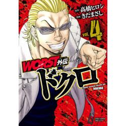 WORST外伝ドクロ vol.4 [SHONEN CHAMPION COMICS EXTRA]