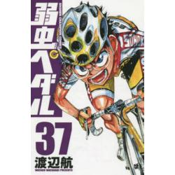 弱虫ペダル 37 [SHONEN CHAMPION COMICS]