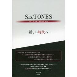 SixTONES To The WORLD 新しい時代へ