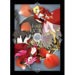 Fate/EXTRA Last Encore 1 【完全生産限定版】 【DVD】 ※キャラアニ特典&メーカー特典付き