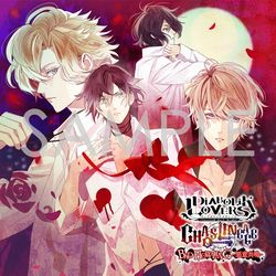 DIABOLIK LOVERS CHAOS LINEAGE「BAD HOWLING-惡意共鳴-」 ※キャラアニ特典付き