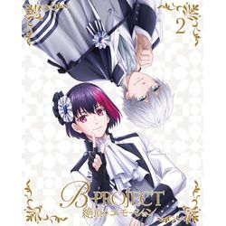B-PROJECT~絶頂*エモーション~ 2 【完全生産限定版】 【BD】 ※キャラアニ特典付き