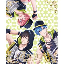 B-PROJECT~絶頂*エモーション~ 3 【完全生産限定版】 【BD】 ※キャラアニ特典付き