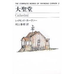 The complete works of Raymond Carver 3 [レイモンド・カーヴァー全集 3]