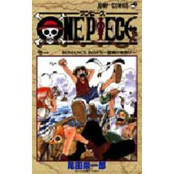 ONE PIECE 巻1 [ジャンプ・コミックス]
