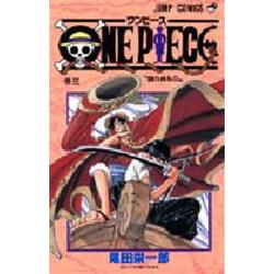 ONE PIECE 巻3 [ジャンプ・コミックス]