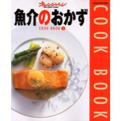 魚介のおかず [Orange page books Cook book 3]
