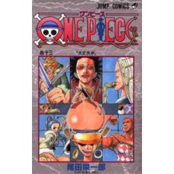 ONE PIECE 巻13 [ジャンプ・コミックス]