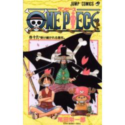 ONE PIECE 巻16 [ジャンプ・コミックス]