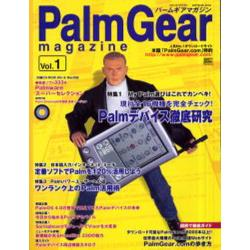 Palm Gear magazine 1 [SOFTBANK MOOK]