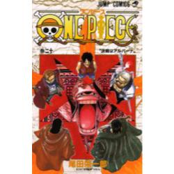 ONE PIECE 巻20 [ジャンプ・コミックス]