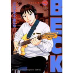 BECK Volume15 [講談社コミックス KCDX1732 Monthly shonen magazine comics]