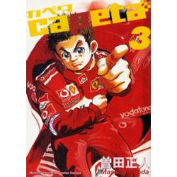 カペタ 3 [講談社コミックス KCDX1840 Monthly shonen magazine comics]