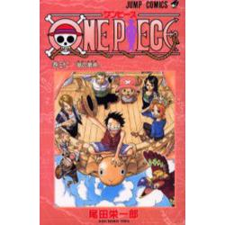 ONE PIECE 巻32 [ジャンプ・コミックス]