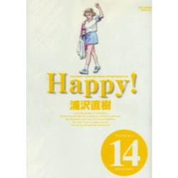 Happy! 完全版 Volume14 [Big comics special]