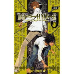 Death note 5 [ジャンプ・コミックス]