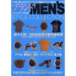 ブランドMEN'S STYLE CO 5 [CARTOP MOOK]