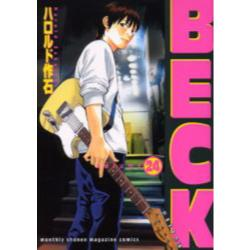 BECK Volume24 [講談社コミックス KCDX2088 Monthly shonen magazine comics]