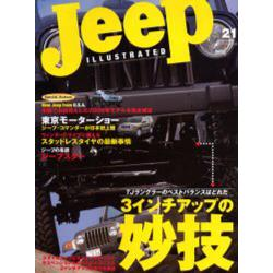 Jeep ILLUSTRATED  21 [別冊 航空情報]