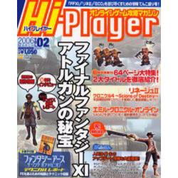 Hi-Player   2 [SOFTBANK MOOK]
