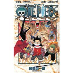 ONE PIECE 巻43 [ジャンプ・コミックス]