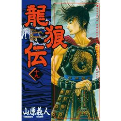 龍狼伝 19 [講談社コミックス KCGM710 Monthly Shonen Magazine Comics]