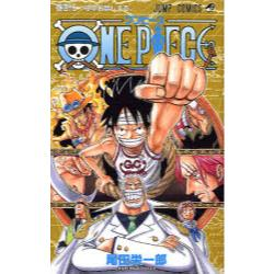 ONE PIECE 巻45 [ジャンプ・コミックス]