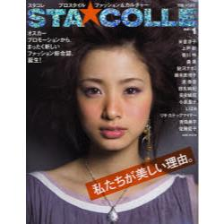 STA☆COLLE   1 [講談社MOOK]