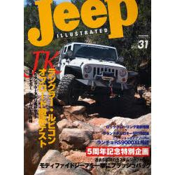 Jeep ILLUSTRATED  31 [別冊 航空情報]