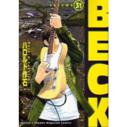 BECK volume31 [講談社コミックス KCDX2365 monthly shonen magazine comics]