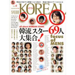 別冊KOREAL 6 [OAK MOOK 192]