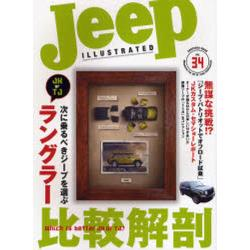 Jeep ILLUSTRATED  34 [KANTOSHA MOOK]