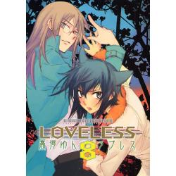 LOVELESS 8 [ZERO-SUM COMICS]