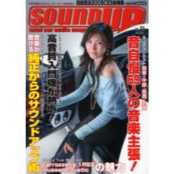 SOUND UP  31 [CARTOP MOOK]