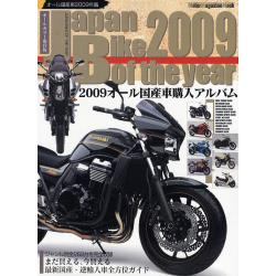 '09 JAPAN BIKE OF TH [Motor Magazine Mook]
