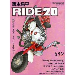 東本昌平 RIDE  20 [Motor Magazine Mook]