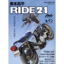 東本昌平 RIDE  21 [Motor Magazine Mook]