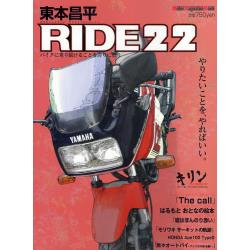 東本昌平 RIDE  22 [Motor Magazine Mook]